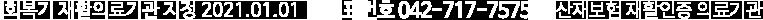 회복기 재활의료기관 지정 2021.01.01 | 대표번호 042-717-7575 | 산재보험 재활인증 의료기관